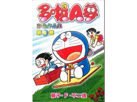多啦a梦 彩色作品集 第4卷 - 其它 - 多啦a梦 - 漫画