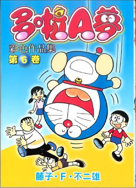 多啦a梦 彩色作品集 第6卷 - 其它 - 多啦a梦 - 漫画