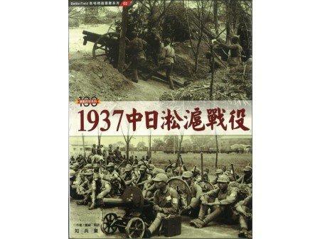 1937中日淞滬戰役