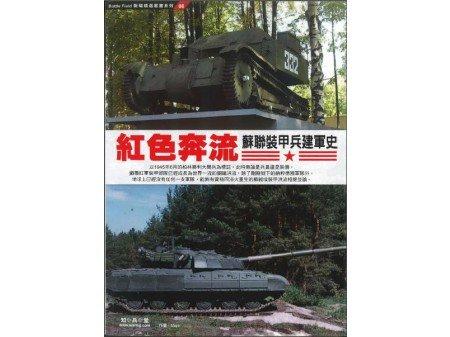 紅色奔流 蘇聯裝甲兵建軍史