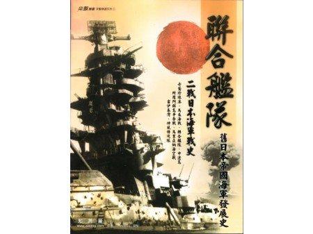 聯合艦隊 舊日本帝國海軍發展史 二戰日本海軍戰史