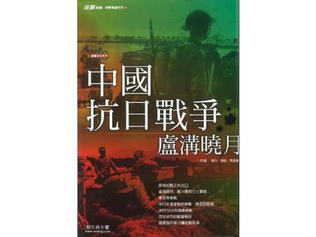 中國抗日戰爭 盧溝曉月