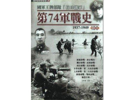 國軍王牌部隊「抗日鐵軍」 第74軍戰史1937-1949