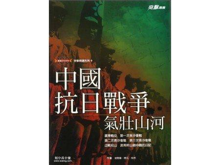 中國抗日戰爭 氣壯山河