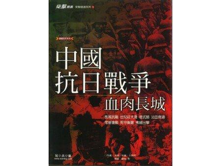 中國抗日戰爭 血肉長城