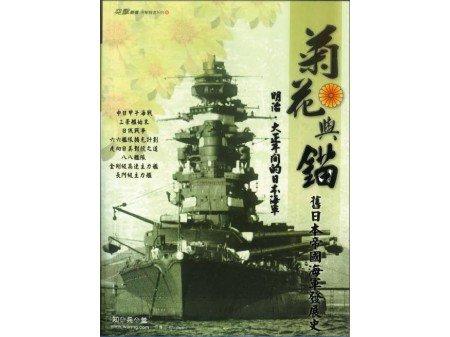 菊花與錨 舊日本帝國海軍發展史 明治‧大正年間的日本海軍