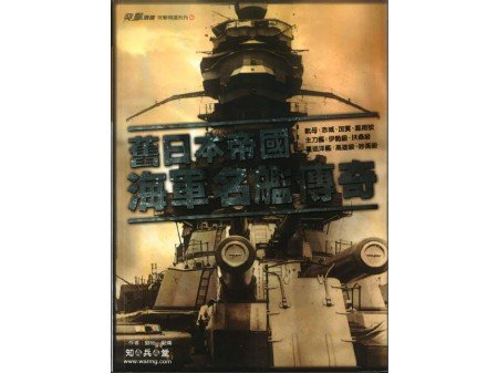舊日本帝國 海軍名艦傳奇