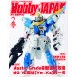 Hobby Japan 2月號 (2016)