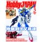 Hobby Japan 3月號 (2016)